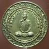 เหรียญมหาลาภ หลวงพ่อพรหม หลวงพ่อบัวเผื่อน วัดหลังเขา นครสวรรค์ ปี 2535