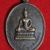 เหรียญหลวงปู่บุคคโลแสงทอง วัดหนองกะโดน นครปฐม