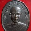 เหรียญพระครูธรรมรัตนภิรมย์ (ปลัดพริ้ม)วัดพุพูล เพชรบุรี ปี๓๖ (รุ่นที่ระลึกอายุครบ 64 ปี)