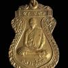 เหรียญรุ่นมีสตางค์ หลวงปู่เกิด หลังพระปิดตาแร่บางไผ่ วัดมะเดื่อ จ.นนทบุรี ปี2541