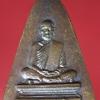 เหรียญจอบหลวงพ่อบุญมี วัดเขาสมอคอน อ.ท่าวุ้ง จ.ลพบุรี รุ่นงานฉลองอายุ 6 รอบ (72 ปี) พ.ศ. 2512