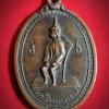 เหรียญพระปิยะมหาราช หลวงพ่อแพ วัดพิกุลทอง จ.สิงห์บุรี