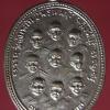 เหรียญ 9 สังฆราช 9 รัชกาล หลวงพ่อจรัญ วัดอัมพวัน จ.สิงห์บุรี