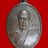 เหรียญหลวงพ่อเทศน์โยธารักษ์ รุ่น4 วัดคอกช้าง จ.สุราษฎร์ธานี ปี 2502