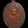 เหรียญ หลวงพ่อแช่ม วัดนายาง จ.เพชรบุรี