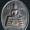 เหรียญหลวงพ่อเฉลิม วัดชากผักกูดนิคมซอย 5 ระยอง