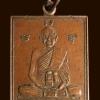 เหรียญหลวงพ่อพวง วัดลาดยาว หลวงพ่อเฮง วัดบ้านไร่ ลาดยาว จ.นครสวรรค์ ปี 2535