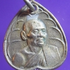 เหรียญใบโพธิ์เล็กหลวงพ่อบุญมี วัดเขาสมอคอน ลพบุรี