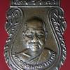 เหรียญพระครูเขมคุณาภรณ์ วัดกลาง จ.ตราด ปี2516