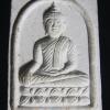 พระผง หลวงปู่ขาวกายสิทธิ์ วัดหัวสุม ปราจีนบุรี ปี2549 (3)