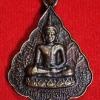 เหรียญหลวงพ่อใหญ่ เกาะฟาน เกาะสมุย รุ่น1 จ.สุราษฏร์ธานี