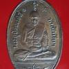 เหรียญผูกพัทธสีมา หลวงพ่ออี๋ วัดสัตหีบ จ.ชลบุรี ปี2511