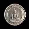 เหรียญพระเจ้าองค์หลวง วัดศรีมงคลใต้ จ.มุกดาหาร ปี 2546 กฐินพระราชทาน เนื้อเงิน