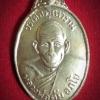 เหรียญ หลวงพ่อตุ้ม วัดศีลคุณาราม จ.เพชรบุรี ปี2515