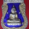 เหรียญเสมาลงยา พระประธาน วัดช่องนนทรี ยานาวา กรุงเทพ ฯ ปี 2522