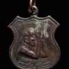เหรียญหลวงพ่อกบ หลังหลวงพ่อโอภาสี รุ่นทองหนึ่ง หนึ่งทอง วัดรัตนราษฎร์บำรุง(ทุ่งตาแก้ว) จ.ลพบุรี