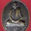 เหรียญ ปี 2537 หลวงพ่อทัน วัดโคกกรุง อ.แก่งคอย จ.สระบุรี