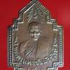 เหรียญหลวงพ่อเชย รุ่น 2 วัดเจษฏาราม จ.สมุทรสาคร ปี 2496
