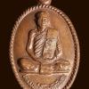 เหรียญหลวงพ่อโอด วัดจันเสน ออกวัดกกกว้าว จ.นครสวรรค์ ปี2532
