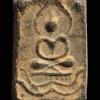 พระพิมพ์ประภามณฑลฐานคลื่น หลวงปู่ศุข วัดปากคลองมะขามเฒ่า ชัยนาท