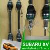 เพลาขับทั้งเส้น SUBARU XV ปี12- (รูปจริง) / SHIN-TECH อะไหล่ XV,อะไหล่ FORESTER