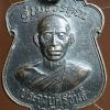 เหรียญพระสุเมธีวรคุณ(หลวงพ่อเปี่ยม) ที่ระลึกผูกพัทธสีมาวัดหนองหินประชาราม ประจวบคีรีขันธ์