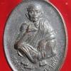 เหรียญที่ระลึกวันเกิด71ปี หลวงพ่อคุณ วัดบ้านไร่ จ.นคราชสีมา ปี 2536 (4)