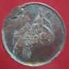 เหรียญ เจ็ดซุปเปอร์เปี๊ยก จากภาพยนต์ไทยเรื่อง7ซุปเปอร์เปี๊ยก ปี2521
