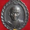 เหรียญหลวงพ่อคูณ รุ่นมูลนิธิส่งเสริมศูนย์ศิลปาชีพฯ ปี 2536