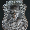 เหรียญเสมา พระครูรัตนสรคุณ วัดโพธิ์ทอง สระบุรี ปี2539