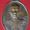 เหรียญหลวงพ่อถวัลย์ วัดบางชัน กรุงเทพฯ ปี2540
