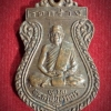 เหรียญหลวงพ่อหวล วัดกร่าง จ.ปทุมธานี ปี 2529