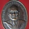 เหรียญ หลวงปู่อุดม(โฮม) วัดป่าบ้านโบย บุรีรัมย์