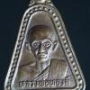 เหรียญหลวงพ่อทองดี รุ่นสร้างโบสถ์ วัดวังตะขบ จังหวัดพิจิตร