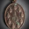 เหรียญพ่อแก่ วัดพุทธเนรมิต รุ่น 9 ศตวรรษ จ.สระบุรี