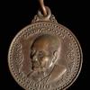 เหรียญหลวงปู่มั่น ทตฺโต อายุ ๑๐๒ ปี (พระไตรปิฎก) วัดบ้านโนนเจริญ จ.อุบลราชธานี