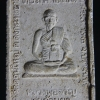 พระผง หลวงพ่อจรัญ หลังหลวงปู่จันทร์ฎา วัดดอนใหญ่ ปราจีนบุรี (2)