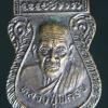 เหรียญหลวงปู่พลอย ด้านหลังผูกพัทธสีมา /บุญนิมิตมงคล