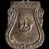 เหรียญรุ่นแรก หลวงปู่เพิ่ม วัดกลางบางแก้ว จ.นครปฐม ปี 2504