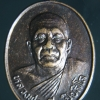 เหรียญหลวงพ่อทวี วัดมงคลวราราม บางขุนเทียน กทม. ปี 2525 เนื้อทองแดง (1)