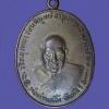 เหรียญโกหว่า ฉลองอายุ 92 ปี พ่อท่านคลิ้ง วัดถลุงทอง นครศรีธรรมราช ปี2520