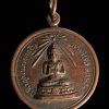 เหรียญพระพุทธกวัก หลวงพ่อวัดมณีโชติ ราชบุรี ปี 2518
