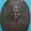 เหรียญหลวงพ่อสังวาลย์ วัดสามวิหาร ตำบลหัวรอ พระนครศรีอยุธยา รุ่นแรก ปี 2492 บล็อคนิยม