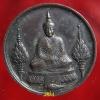 เหรียญพระแก้วมรกต ทรงเครื่องฤดูหนาว พ.ศ.2525
