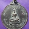 เหรียญสมเด็จพระโคดมบรมอินรามุนี วัดอมรินทราราม ปี19 จ.ราชบุรี