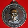 เหรียญสมเด็จพระมหาวีรวงศ์ พิมพ์ วัดพระศรีมหาธาตุ กทม. ปี 2518