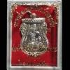 เหรียญหลวงปู่ทวด เลื่อนสมณศักดิ์ พ่อท่านเขียว วัดห้วยเงาะ จ.ปัตตานี ปี2553 กล่องเดิม