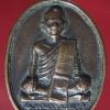 เหรียญพระครูใย วัดเกตุน้อยอัมพวัน ราชบุรี ปี21