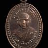 เหรียญหลวงพ่อกลีบ วัดตลิ่งชัน กทม. ปี2539