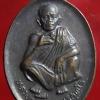เหรียญที่ระลึกวันเกิด71ปี หลวงพ่อคุณ วัดบ้านไร่ จ.นคราชสีมา ปี 2536 (16)